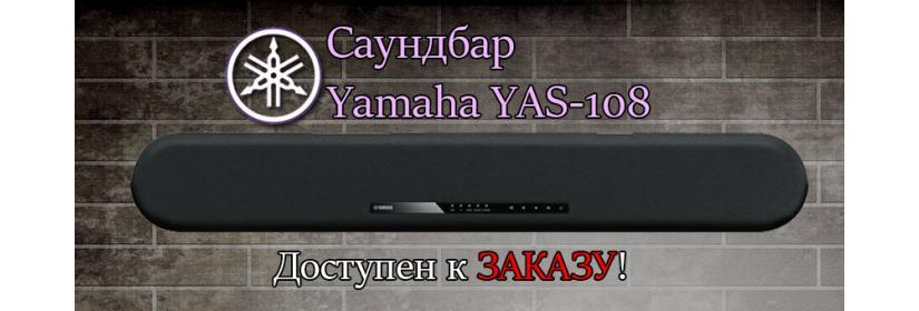 Yamaha YAS-108