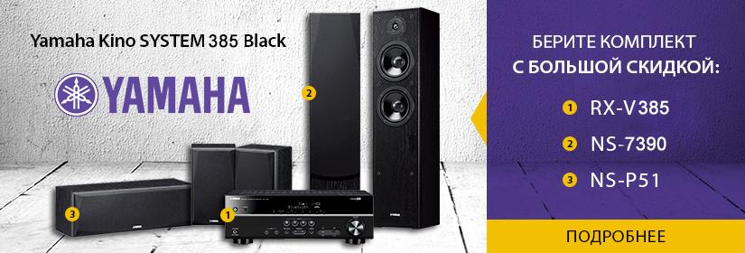 Yamaha Movie SET 7390: RX-V385+NS-7390+NS-P51 Black