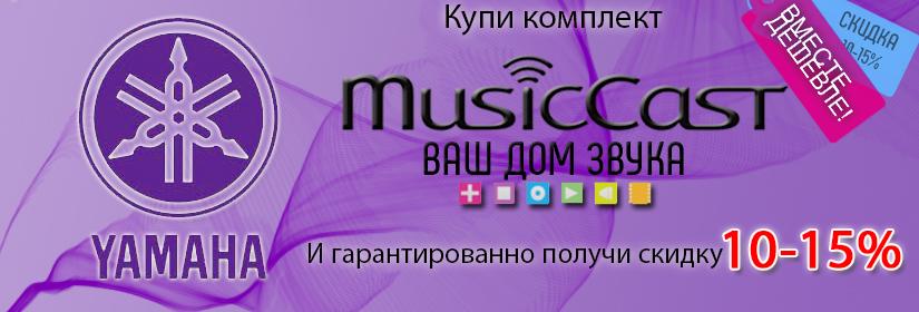 Комплект MusicCast Yamaha