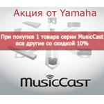 Акция Скидки за покупку товаров MusicCast