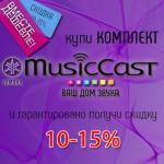 MusicCast - ваш дом звука